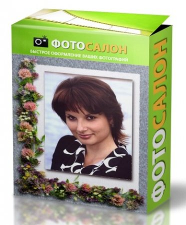 FotoSalon 8.0