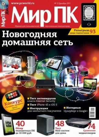 Fərdi Kompyuter Dünyası (Dekabr 2011)