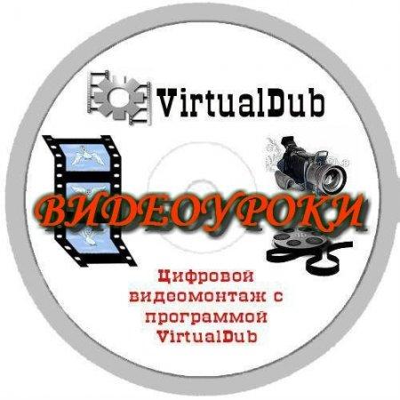 Virtual Dub Video Dərs