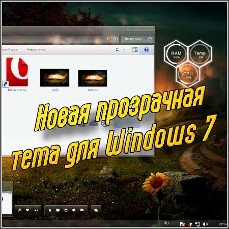 Windows 7 Üçün Yeni Şəffaf Mövzu