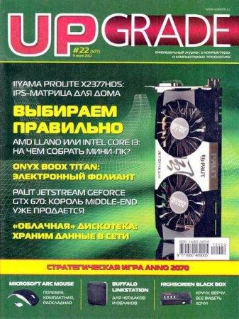 "Upgrade в""–22 (İyun 2012)"