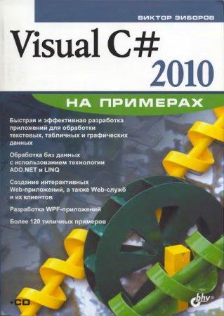 Visual C# 2010 (+CD)