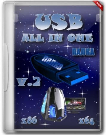 USB All In One Г‡UBUQ v.2.0 (2012)