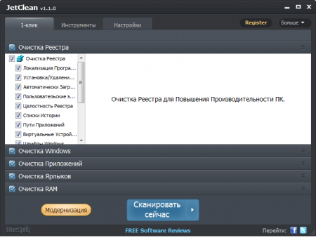 JetClean Pro 1.5.0.2 / 2.0 Beta