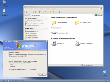 Windows XP Pro SP3 VLK Simplix Edition (15.09.2012)