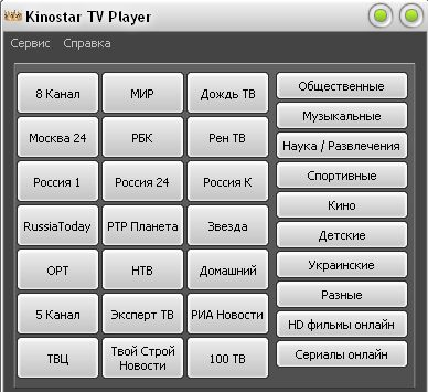 Kinostar TV Player v1.2 (2012) PC | Portable